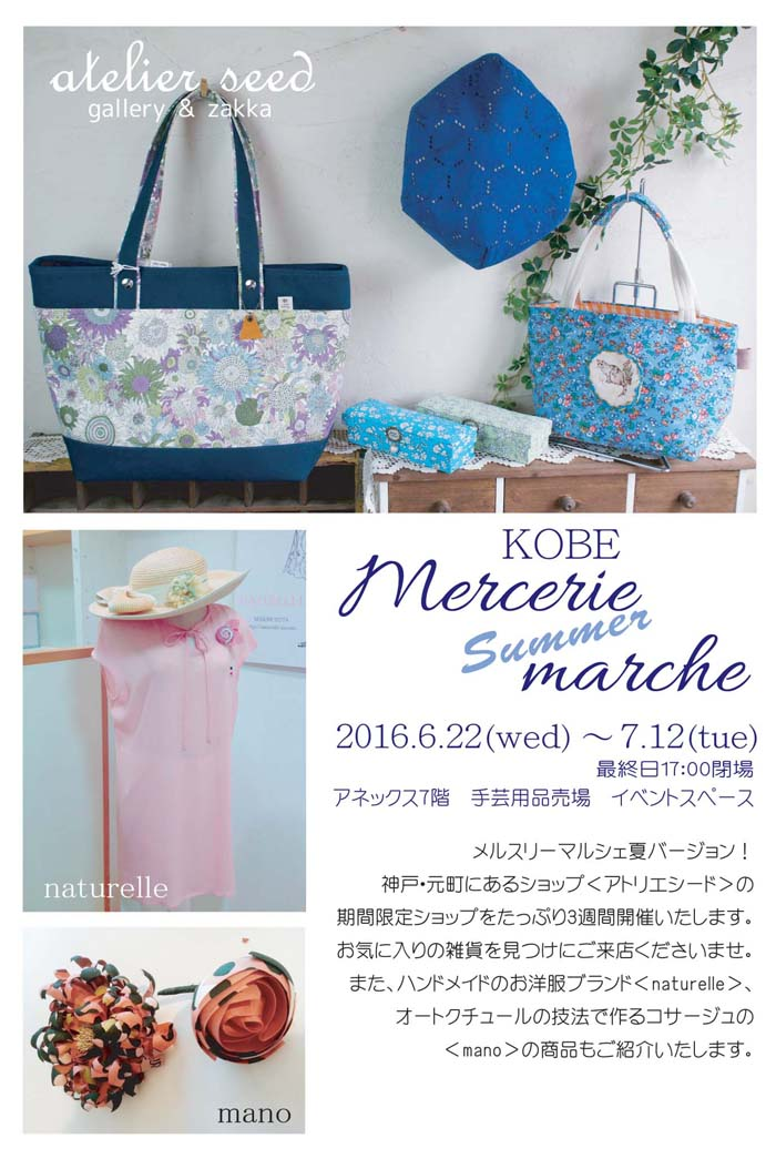 メルスリーマルシェ夏2016
