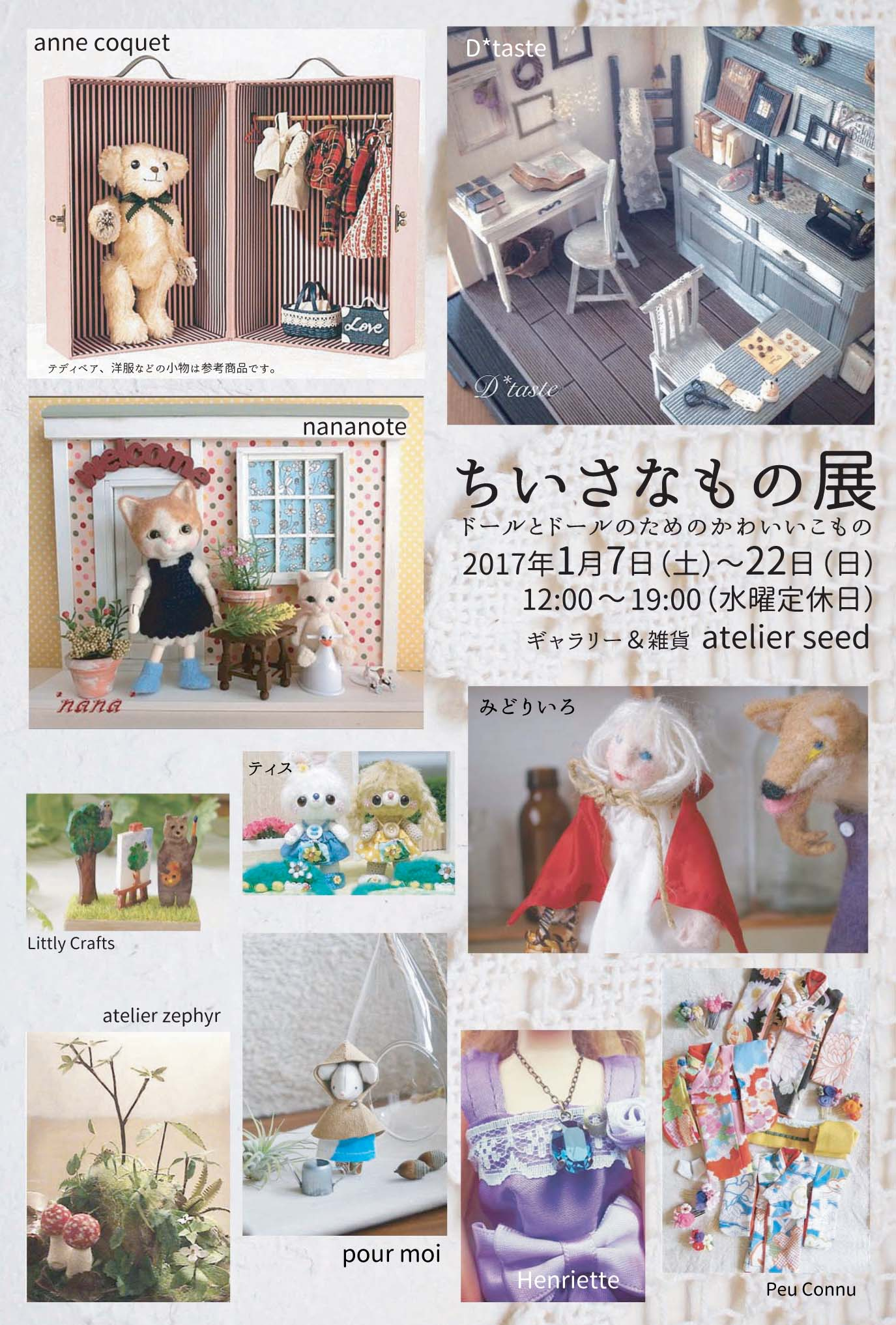 ちいさなもの展